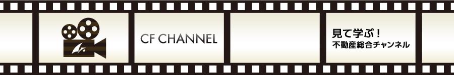 CFチャンネル