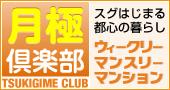 マンスリーマンション ウイークリーマンション 月極倶楽部 東京 横浜